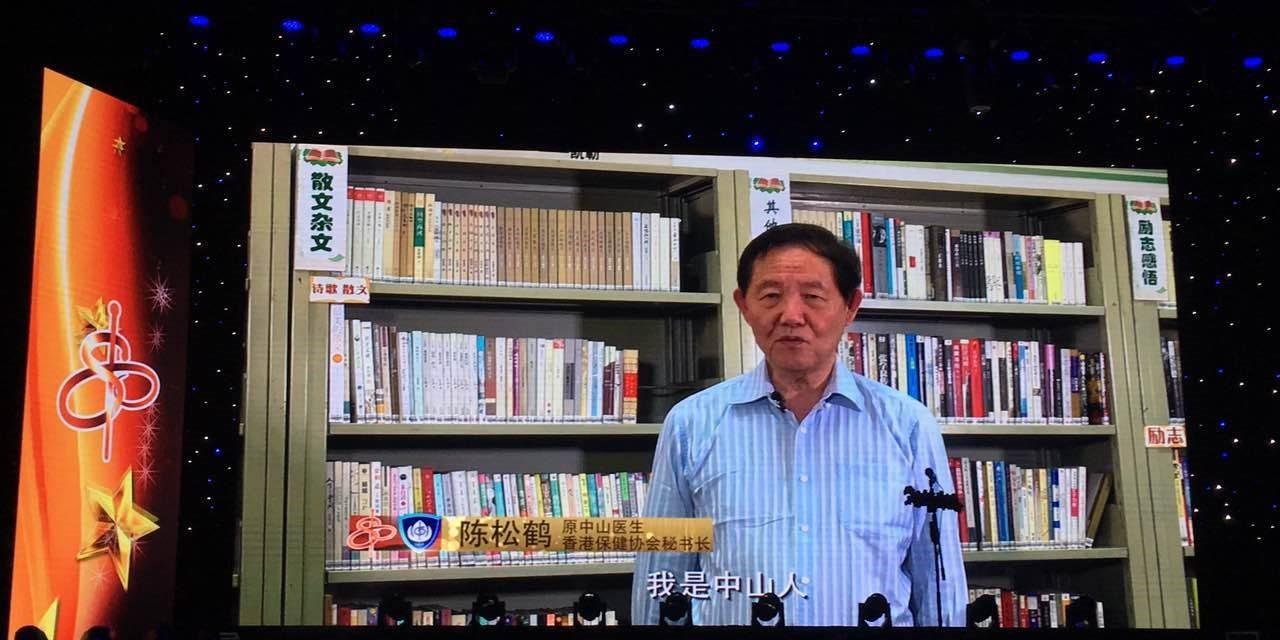 上海中山医院八十周年院庆