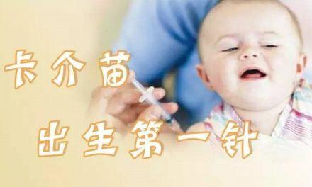 打過卡介苗還會生結核病?卡介苗接種注意什麼?