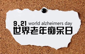老年痴呆就是阿尔茨海默病吗?