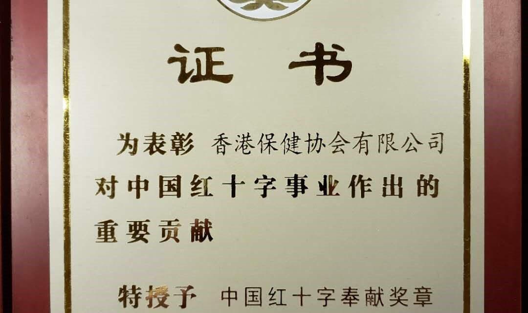 陈竺副委员长授我会中国红十字奉献奖章